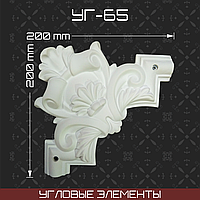 Угловой элемент 200*200 мм