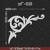 Угловой элемент 325*400 мм