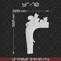 Угловой элемент 360*200 мм