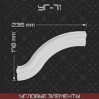 Угловой элемент 170*235 мм