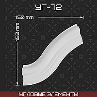 Угловой элемент 150*150 мм