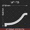 Угловой элемент 160*270 мм