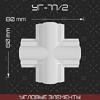 Угловой элемент 80*80 мм