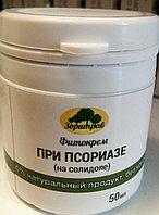 Мазь от псориаза, на солидоле, 50мл