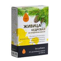 Живица кедровая 100% (без добавок) на кедровом масле капсулы №30*0,5г