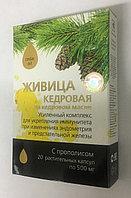Живица кедровая на кедровом масле с прополисом капсулы №20*0,5г
