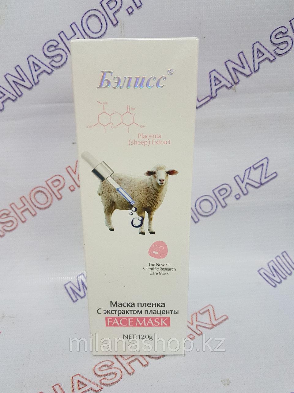 Бэлисс - Маска пленка с экстрактом плаценты