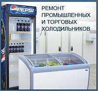 Ремонт холодильной витрины, прилавка