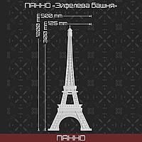 "Панно ""Эйфелева башня"" 1200*500 мм"