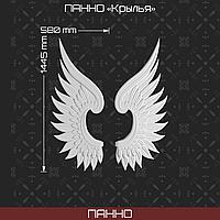 """Панно """"Крылья"""" 1445*580 мм"""