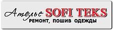 Швейное Ателье SofiTeks