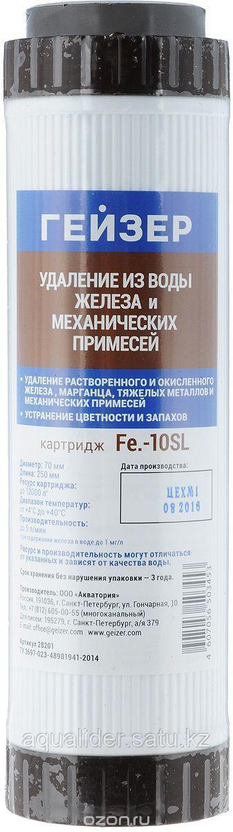 Fe.-10SL Картридж (ионообменное волокно и гранулированный уголь)