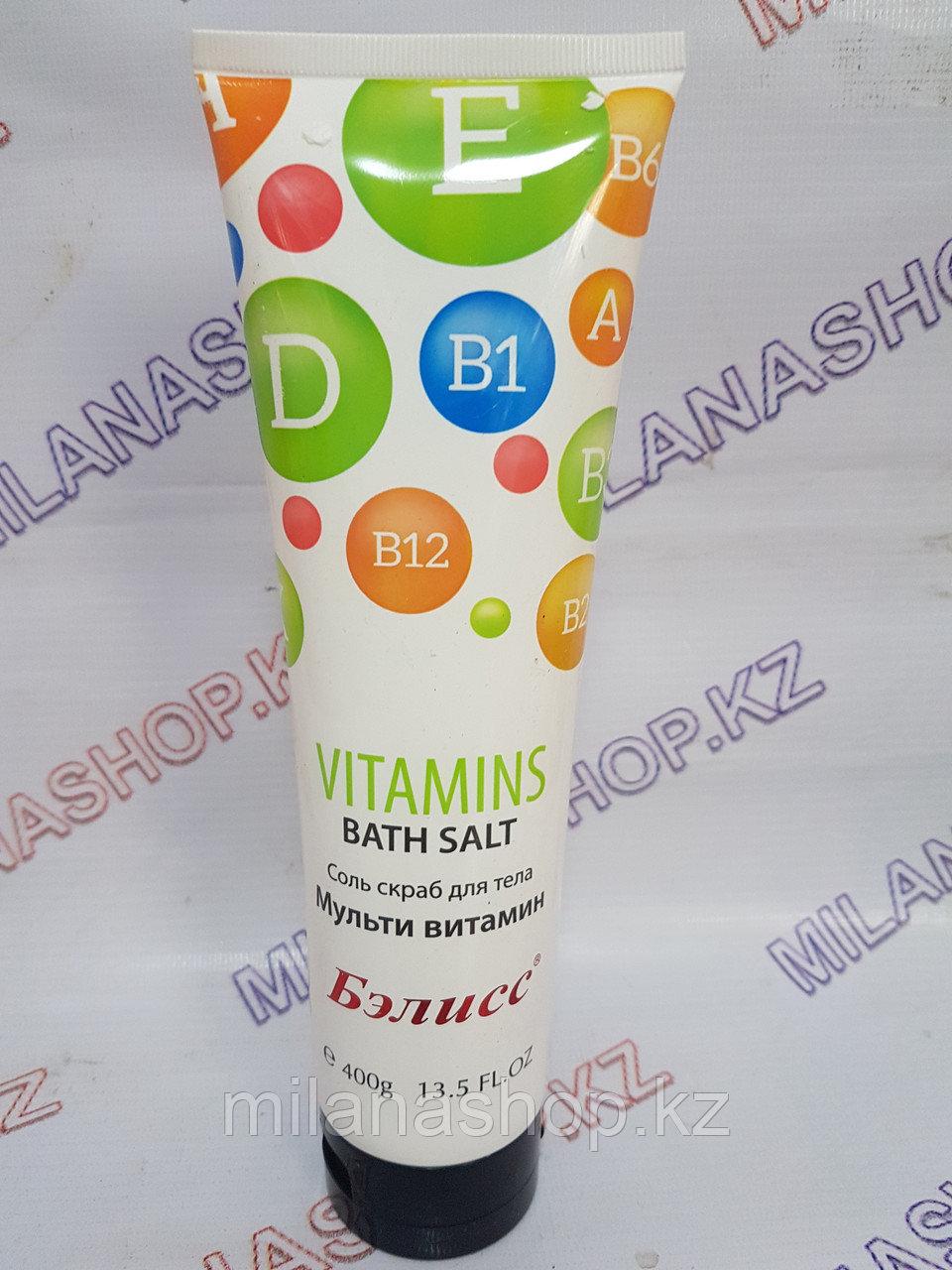 Бэлисс - Соль - Скраб для тела Мульти Витамин