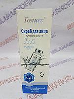 Бэлисс - Скраб для лица с гиалуроновой кислотой от морщин