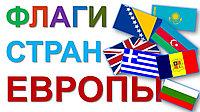 Флаги атласные