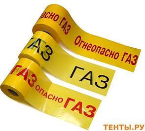 ЛСГ – лента сигнальная «Газ» с логотипом «Опасно ГАЗ»