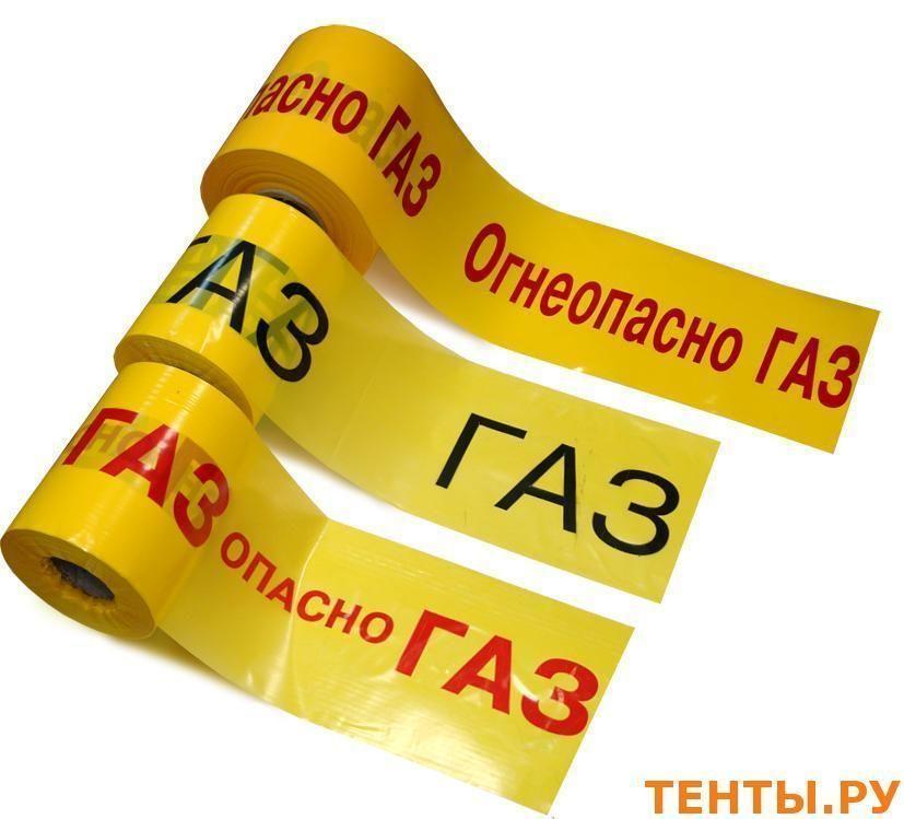 ЛСГ 200 Опасно газ кр/ж, 200мм х 250м