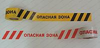 ЛО-250 «Опасная зона!»/«Проход запрещен!», 250м