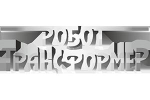 Sluban Робот Трансформер