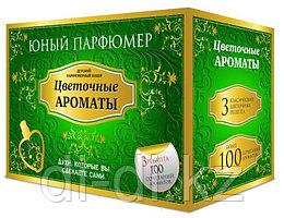 "Набор ""Юный Парфюмер"" (Цветочные ароматы)"