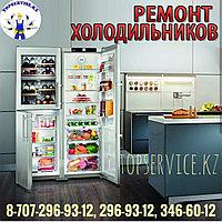 Ремонт Холодильников в Алматы всех марок и моделей