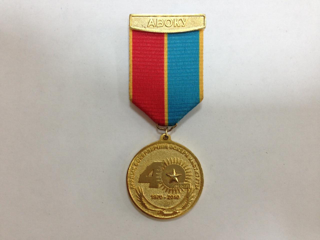 Медали на колодке с муаровой лентой