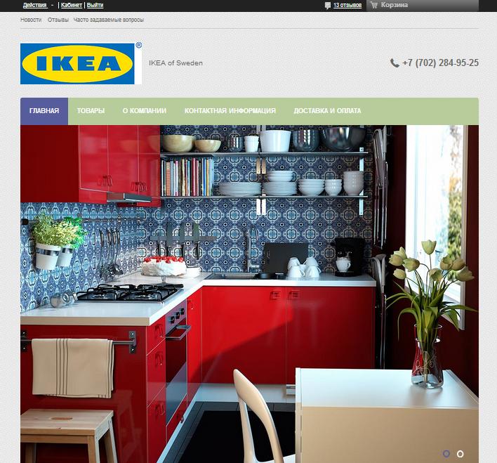 Интернет-магазин Ikea Икея на дом Казахстан