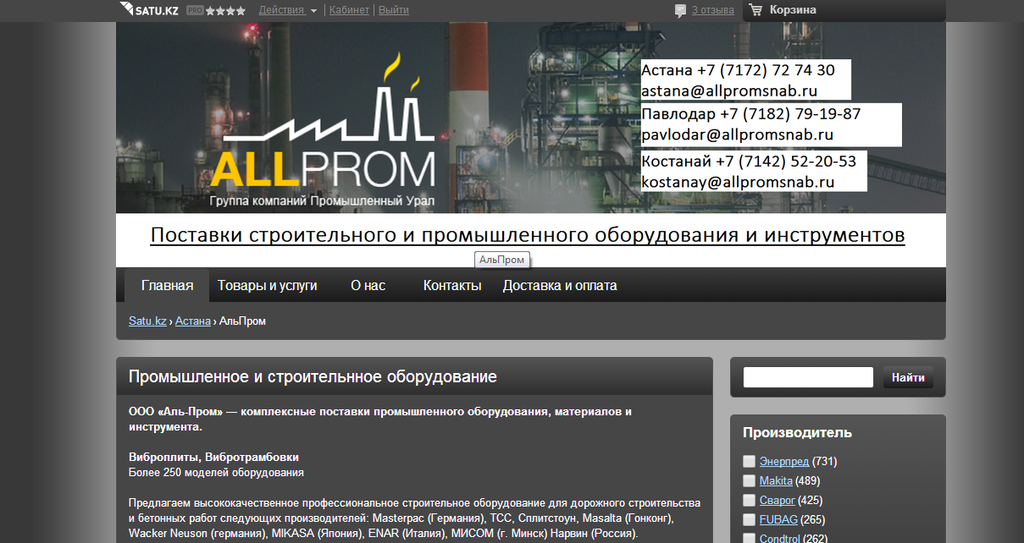 ООО «Аль-Пром» — комплексные поставки промышленного оборудования, материалов и инструмента.