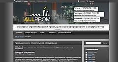 ООО «Аль-Пром» — комплексные поставки промышленного оборудования, материалов и инструмента. 1