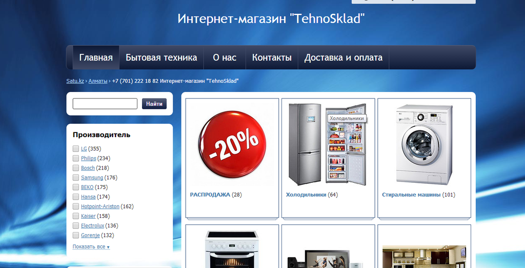 """Интернет-магазин """"Техносклад"""""""