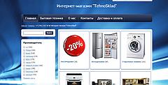 """Интернет-магазин """"Техносклад"""" 1"""
