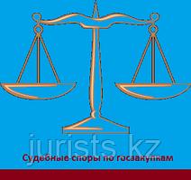 Исключение из реестра недобросовестных участников госзакупок