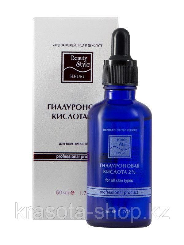 Сыворотка для лица с гиалуроновой кислотой Beauty Style, 50мл