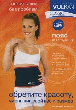 Пояс для похудения VULKAN Classik, фото 2