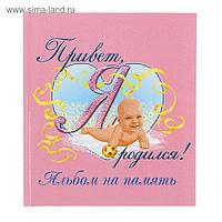 """Фотоальбом """"Привет, я родился!"""", розовый"""