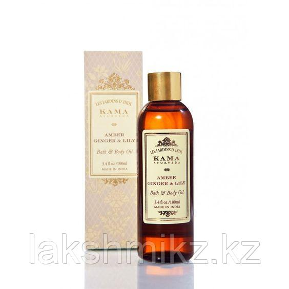 Аюрведическое масло для тела (AMBER GINGER & LILY BATH AND BODY OIL) KAMA AYURVEDA