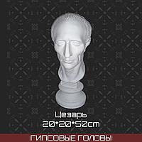 Голова Цезаря