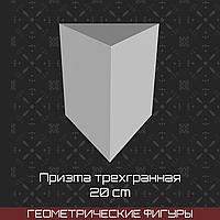 Призма трехгранная (20 см)