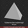 Правильная пирамида   (гипс, 14 см)
