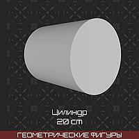 Цилиндр (гипс, 20 см)