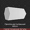 Призма шестигранная (20 см)