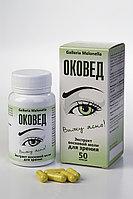 """Экстракт восковой моли """"Оковед"""" для зрения, в капсулах №50*0,5г"""