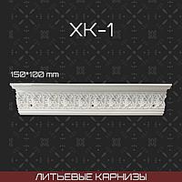 Литьевой карниз Хк 1 150*100мм