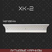 Литьевой карниз Хк 2 140*120мм