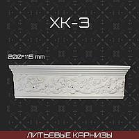 Литьевой карниз Хк 3 200*115мм