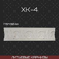 Литьевой карниз Хк 4 175*130мм