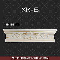 Литьевой карниз Хк 6 145*155мм