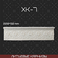 Литьевой карниз Хк 7 220*50мм