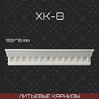 Литьевой карниз Хк 8 155*75мм