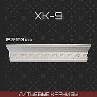 Литьевой карниз Хк 9 150*100мм